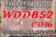 인터넷경마사이트 WDD852 .COM
