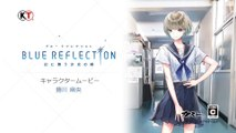 Blue Reflection: Sword of the Girl Who Dances in Illusions - Mao Ninagawa