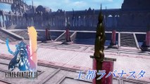 Dissidia Final Fantasy - Ciudad Real de Rabanasta