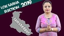 Lok Sabha Election 2019: History of Jamshedpur, MP Performance card | वनइंडिया हिंदी