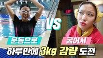 하루만에 -3kg?! 운동으로 vs 굶어서 다이어트 할 수 있을까? [ 운동 다이어트 vs 디톡스 다이어트 대결 ] 미션언니 대결 ] 미션언니