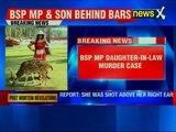BSP minister daughter-in-law Bullet fire Marks over left ear