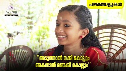 Aduthal Nakki Kollum  Akannal Njekki Kollum | Malayalam Proverbs | Avenir Technology