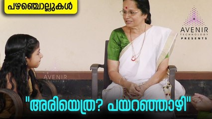 Ariyethra Payarenjaazhi | Malayalam Proverbs | Avenir Technology