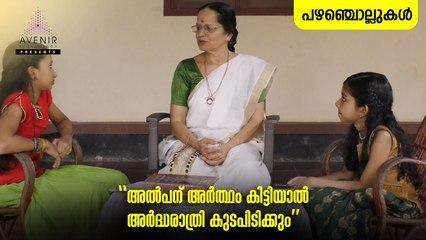 Alpanu Artham Kittiyal Ardharathri Kudapidikum | Malayalam Proverbs | Avenir Technology