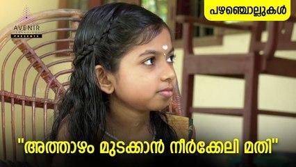 Athazham Mudakan Neerkoli Mathy | Malayalam Proverbs | Avenir Technology