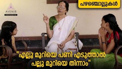 Ellu Muriye Pani Eduthal Pallu Muriye Thinnam   Malayalam Proverbs   Avenir Technology