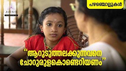 Aaruduth Alakkunnavane Chorurula Konderiyanom | Malayalam Proverbs | Avenir Technology