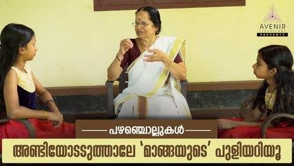 Andiyodu Aduthale Manghayude Puli Ariyuu | Malayalam Proverbs | Avenir Technology