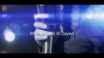 محمد الزايد - ارجع - فيديو كليب