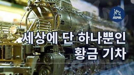 이게 진짜 모형이라고?집념으로 만든 황금기차, 장인의 이야기 I인스파이어 I 다큐멘터리 I 삶의 방식