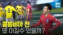 [엠빅뉴스] 한국, 콜롬비아와의 A매치! 특별히 더 기대되는 이유