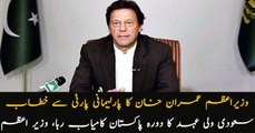 Prime Minister Imran Khan addresses Parliamentary Party