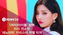 (여자)아이들 전소연, 신곡 'Senorita' 티저 속 카리스마 폭발