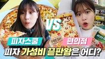 갓성비 대표 피자스쿨 vs 편의점 피자! 가성비 끝판왕은 어느 곳일까? [ 피자스쿨 vs 편의점 피자 완벽 비교 먹방 ] 미션언니