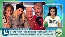 Μεγακλής Βιντιάδης: Σχολιάζει τη φετινή πορεία της Ελένης Μενεγάκη και ξεκαθαρίζει για τη μεταξύ τους σχέση