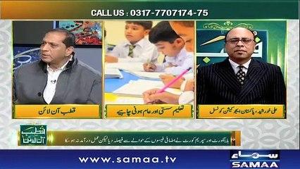 Qutb Online | SAMAA TV | Bilal Qutb | February 21, 2019