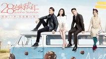 【电影】Suddenly Seventeen Engsub | 28岁未成年(Ni Ni, Wallace Huo , Su Ma, Talu Wang,Binlong Pan)