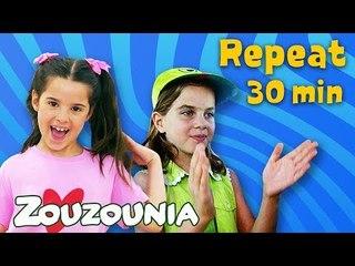 Ζουζούνια - Χαρωπά τα 2 μου Χέρια, Ζουζούνια Ζου Ζου, Αχ! Κουνελάκι | Non Stop Συλλογή | 30 Λεπτά