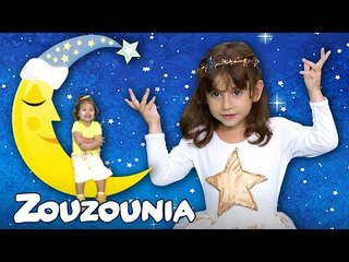 Ζουζούνια - Αστεράκι μου Μικρό | ΝΕΟ Παιδικό Τραγούδι!