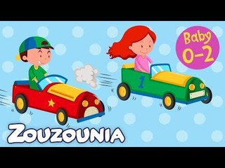 Zouzounia Baby - Στην πόλη και στην εξοχή | Παίζω & Τραγουδώ | 11 Τραγούδια για μωράκια