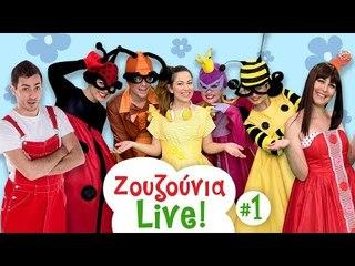 Zouzounia Live! Επεισόδιο #1 | Χριστούγεννα με τα Ζουζούνια