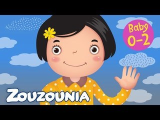 Zouzounia Baby | Έχω πέντε δαχτυλάκια | Παιδικό Τραγούδι