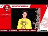 محمد السطوحى - اغنية جوايا مشاعر - 2019 - MOHAMED ELSETOWHY - GOWAYA MASH3ER