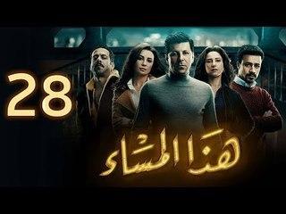 مسلسل هذا المساء - الحلقة الثامنة والعشرون | Haza Almasaa - Eps 28