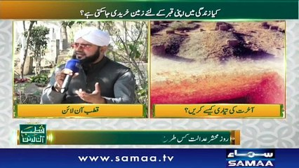 Qutb Online | SAMAA TV | Bilal Qutb | February 22, 2019