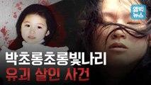 [엠빅뉴스] 박초롱초롱빛나리 유괴 살인 사건, 28살 임신부는 어떻게 괴물이 되었나?
