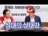 '성대의 상태가' 목쉰 김성태, 기침하는 홍준표 '자유한국당 지방선거 부상 투혼?' [씨브라더]