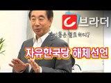 김성태 '자유한국당 해체 선언' 혁신의 시작은 당명 바꾸기부터? [씨브라더]