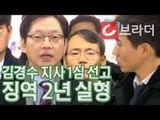 '드루킹 댓글 조작 공모' 김경수 지사 1심 선고 징역 2년 법정구속 [씨브라더]