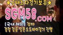 일본경마사이트 ⊙ §∽ SGM58.시오엠 ∽§ ل