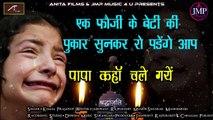 एक फोजी के बेटी की यह पुकार सुनकर रो पड़ेंगे आप - पापा कहां चले गए - Papa Kaha Chale Gaye - New Sad Song - Latest Foji Song - Army Sad Song - Indian Songs