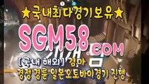 스크린경마사이트주소 ☆ (SGM58 . COM)