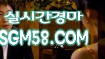 스크린경마사이트주소 ? 『SGM58.COM』 ? 한국경마