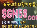 경마총판모집 ❛ (SGM 58. 시오엠) )