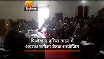 पिथौरागढ़ पुलिस लाइन में अपराध समीक्षा बैठक आयोजित