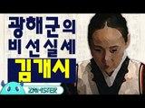 광해군의 비선실세, 김개시 [훅역사 6회] #잼스터