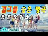 뜨지 못해 아쉬워! 걸그룹 숨은 명곡 BEST4! [뮤비킹 40회] #잼스터