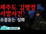 [공포] 제주도 김병장 사망사건 [식은땀극장 26회] #잼스터