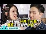 인기 유튜버 운토커플이 결혼을 결심한 이유 [첫 키스, 다시 할까요? 7회 비하인드] #잼스터