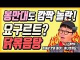 만물상 비법 진짜인지, 고구마 닭볶음탕 만들어봤다 (feat. 야들야들 야한 닭) [만물상인 2회] #잼스터