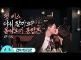 [첫 키스, 다시 할까요?] 몰아보기 통합본 #잼스터