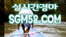 검빛경마주소 つ ∋ SGM58 . COM ∋ ? 토요경마사이트