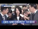 김기춘 '감옥으로' 조윤선 '집으로' [시사쇼 이것이정치다]