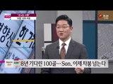 손흥민, 8년 만에 100골 대기록…'전설' 차범근 넘을까[김명우의 신통방통]