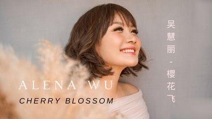 Alena Wu 吴慧丽 - Cherry Blossom 樱花飞 (Lyrics Video)